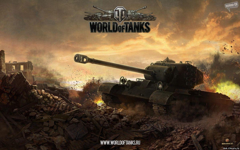 офицальный сайт world of tanks ru моды